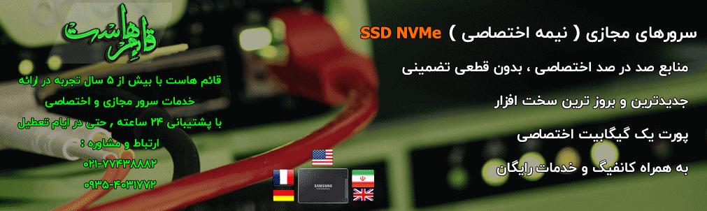 سرور مجازی SSD