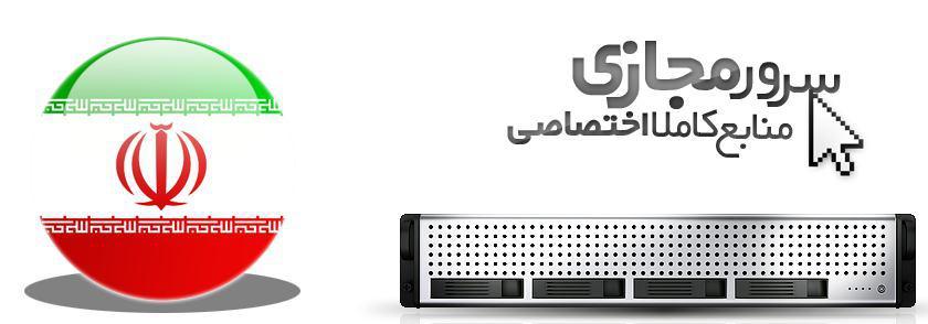سرور مجازی ایران با ترافیک بالا