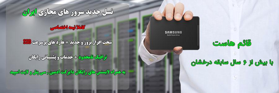وی پی اس ویندوز ایران